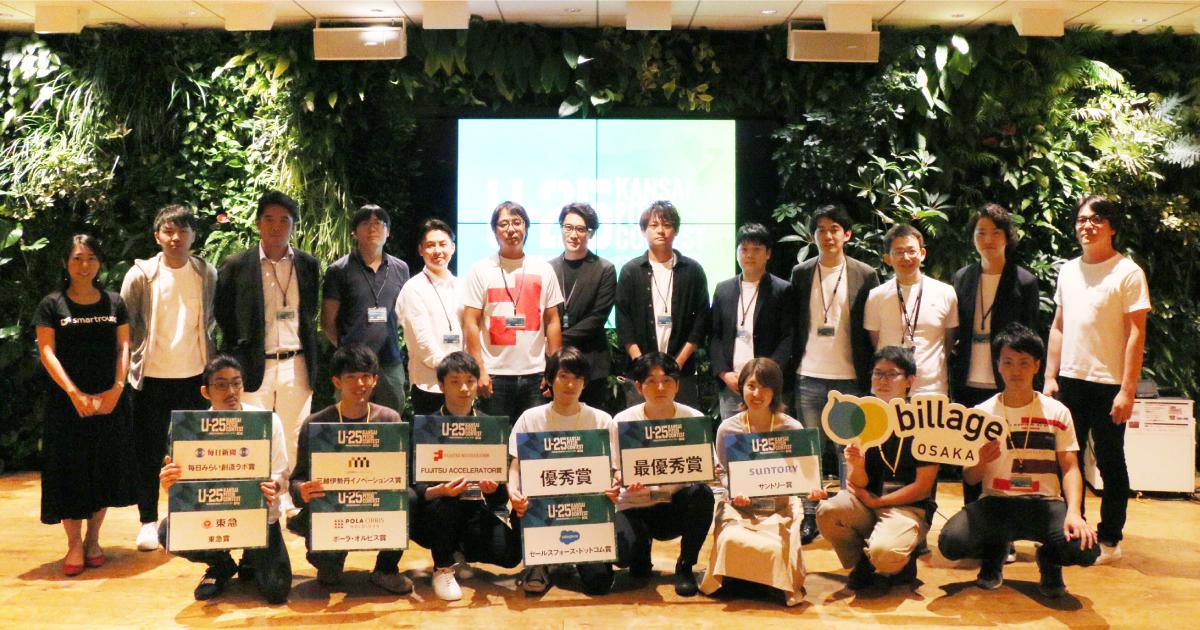 8月5日(月)billage OSAKAにて、大阪商工会議所、billage OSAKA共催の「U-25 kansai pitch contest vol.2関西若手起業家ピッチコンテスト」が開催されました。