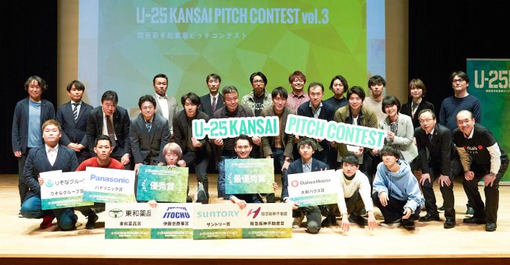 2月19日(水)「U-25 kansai pitch contest vol.3関西若手起業家ピッチコンテスト」が開催されました。