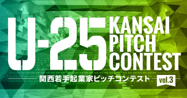 2020/2/19「U-25 kansai pitch contest vol.3 関西若手起業家ピッチコンテスト」開催