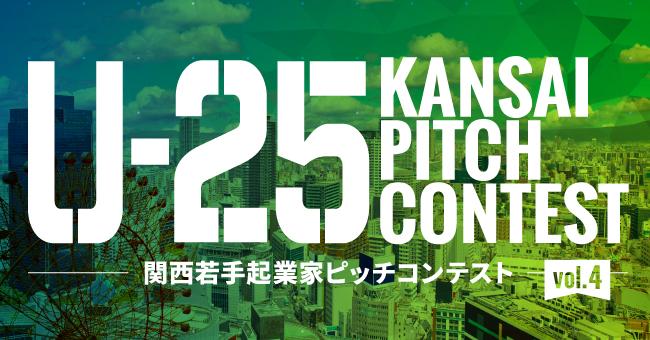 2020/8/17「U-25 kansai pitch contest vol.4 関西若手起業家ピッチコンテスト」開催