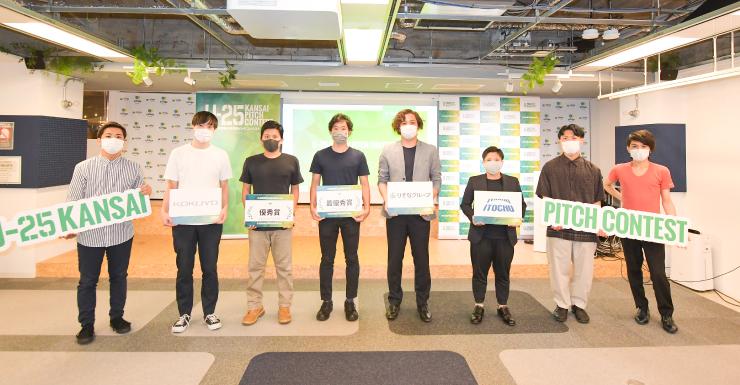 8月17日(月)「U-25 kansai pitch contest vol.4関西若手起業家ピッチコンテスト」が開催されました。