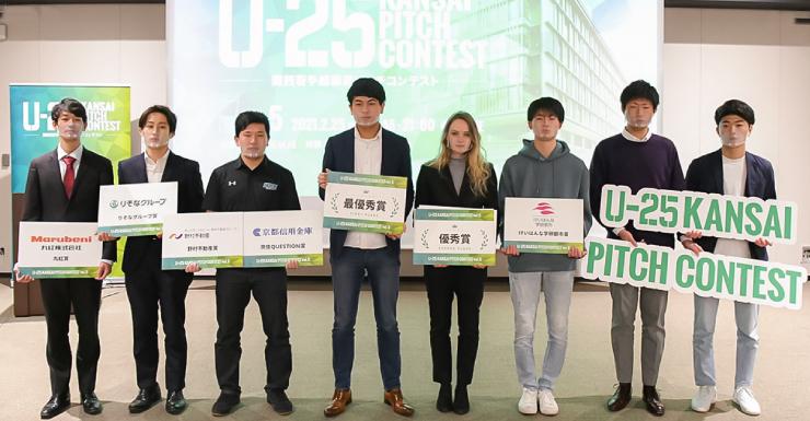 2021/2/25「U-25 kansai pitch contest vol.5関西若手起業家ピッチコンテスト」が開催されました。