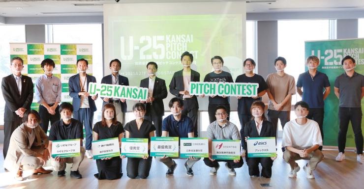 2021/8/27「U-25 kansai pitch contest vol.6関西若手起業家ピッチコンテスト」が神戸で開催されました。