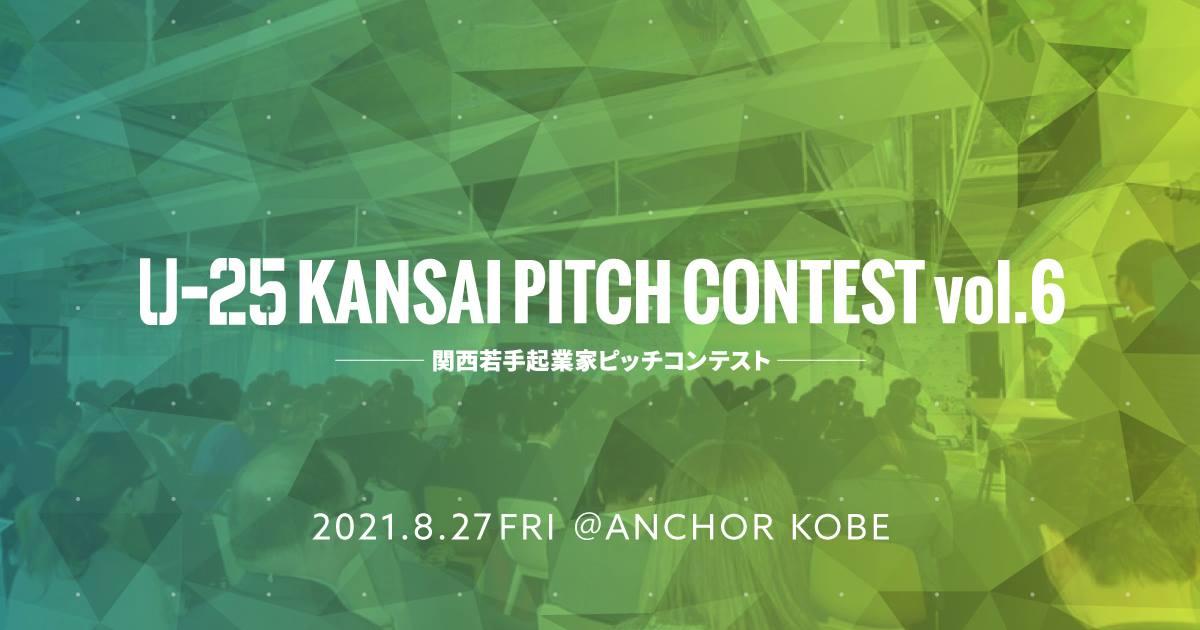 2021/8/27「U-25 kansai pitch contest vol.6 関西若手起業家ピッチコンテスト」開催